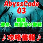 【黒猫のウィズ】「AbyssCode03 生まれ堕つ無」【覇級(旧真覇級) 運命、無慈悲な聖戦】攻略デッキ画像付き情報!