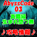 【黒猫のウィズ】「AbyssCode03 生まれ堕つ無」【真覇級 生まれ堕つ無】攻略デッキ画像付き情報!