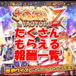 【ウィズ】【大魔道杯 in YAOYORO Z】報酬一覧 今回もたくさんの報酬がもらえます!