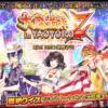 【黒猫のウィズ】【大魔道杯 in YAOYORO Z】攻略情報!