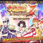 【ウィズ】 【大魔道杯 in YAOYORO Z】 累計Ptボーナス精霊一覧