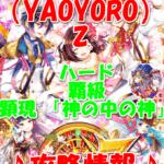 【黒猫のウィズ】八百万(YAOYORO)Z【覇級 顕現「神の中の神」】攻略情報!