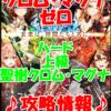 【黒猫のウィズ】クロム・マグナ ゼロ【ハード 上級 聖樹クロム・マグナ】攻略情報!