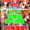 【黒猫のウィズ】クロム・マグナ ゼロ【ハード 封魔級 業の侵食】攻略情報!