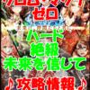 【黒猫のウィズ】クロム・マグナ ゼロ【ハード 絶級 未来を信じて】攻略情報!