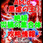 【黒猫のウィズ】 協力バトル(レイド)「AbCd:《黒虐の王》」【絶級 災禍の集合体】攻略情報!