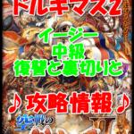 【ウィズ】空戦のドルキマス2【イージー 中級 復讐と裏切りと】攻略情報!