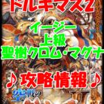 【ウィズ】空戦のドルキマス2【イージー 封魔級 向かうべきは、ただ】攻略情報!