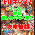 【ウィズ】空戦のドルキマス2【イージー 絶級 憎しみのゆく果て】攻略情報!