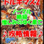【黒猫のウィズ】空戦のドルキマス2【ノーマル 絶級 憎しみのゆく果て】攻略情報!