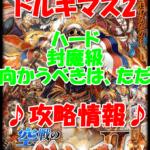 【ウィズ】空戦のドルキマス2【ハード 封魔級 向かうべきは、ただ】攻略情報!
