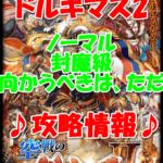 【黒猫のウィズ】空戦のドルキマス2【ノーマル 封魔級 向かうべきは、ただ】攻略情報!