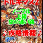 【黒猫のウィズ】空戦のドルキマス2【ノーマル 上級 聖樹クロム・マグナ】攻略情報!
