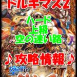 【ウィズ】空戦のドルキマス2【ハード 上級 空の迷い路】攻略情報!