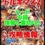 【黒猫のウィズ】空戦のドルキマス2【ハード 中級 復讐と裏切りと】攻略情報!