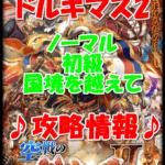【ウィズ】空戦のドルキマス2【ノーマル 初級 国境を越えて】攻略情報!