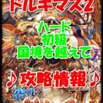 【黒猫のウィズ】空戦のドルキマス2【ハード 初級 国境を越えて】攻略情報!