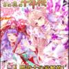 【ウィズ】「古の森の千年桜」攻略情報!