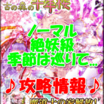 【ウィズ】古の森の千年桜【ノーマル 絶妖級 季節は巡りて…】攻略情報!
