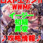 【黒猫のウィズ】双翼のロストエデン2WWMF【イージー 初級 異変】攻略情報!
