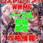 【黒猫のウィズ】双翼のロストエデン2WWMF【ノーマル 初級 異変】攻略情報!