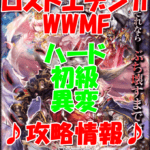 【黒猫のウィズ】双翼のロストエデン2WWMF【ハード 初級 異変】攻略情報!