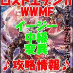 【黒猫のウィズ】双翼のロストエデン2WWMF【イージー 中級 変異】攻略情報!