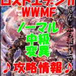 【黒猫のウィズ】双翼のロストエデン2WWMF【ノーマル 中級 変異】攻略情報!