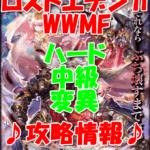【黒猫のウィズ】双翼のロストエデン2WWMF【ハード 中級 変異】攻略情報!