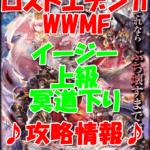 【黒猫のウィズ】双翼のロストエデン2WWMF【イージー 上級 冥道下り】攻略情報!