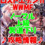 【黒猫のウィズ】双翼のロストエデン2WWMF【ノーマル 上級 冥道下り】攻略情報!