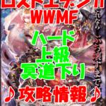 【黒猫のウィズ】双翼のロストエデン2WWMF【ハード 上級 冥道下り】攻略情報!