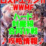 【黒猫のウィズ】双翼のロストエデン2WWMF【ハード 封魔級 合同作戦】攻略情報!