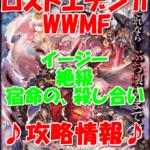 【黒猫のウィズ】双翼のロストエデン2WWMF【イージー 絶級 宿命の、殺し合い】攻略情報!