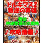 【ウィズ】空戦のドルキマス2【叛逆の英雄 覇級 神速撃滅の大戦略】攻略情報!