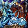 【ウィズ】 「Gate Defenders(ゲートディフェンダーズ)Soul of Kings」攻略情報!協力プレイ(レイド)の遊び方も変わりました。