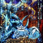 【黒猫のウィズ】協力プレイ(レイド) 「Gate Defenders(ゲートディフェンダーズ)Soul of Kings」報酬精霊まとめ
