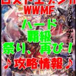 【黒猫のウィズ】双翼のロストエデン2WWMF【ハード 覇級 祭り、再び!】攻略情報!