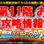 【黒猫のウィズ】「ラナ3姉妹の超魔道バーニングタワー」【第11階 お】攻略情報!