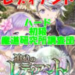 【ウィズ】追憶のレディアント【ハード 初級 魔道研究所調査団】攻略情報!