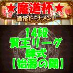 魔道杯(通常トーナメント)14段(賢王リーグ 肆式 【始源の閾】)6ターン抜け攻略デッキ情報!