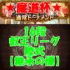 魔道杯(通常トーナメント)16段(叡王リーグ 陸式 【継承の標】)攻略デッキ情報!