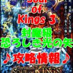 【黒猫のウィズ】 協力バトル(レイド) Gate Defenders(ゲートディフェンダーズ)「Soul of Kings 3 封魔級 恐ろしき光の矢」攻略情報