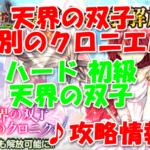 【ウィズ】天界の双子 訣別のクロニエル【ハード 初級 天界の双子】攻略情報!