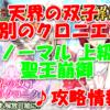 【黒猫のウィズ】天界の双子 訣別のクロニエル【ノーマル 上級 聖王崩御】攻略情報!