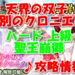 【ウィズ】天界の双子 訣別のクロニエル【ハード 上級 聖王崩御】攻略情報!