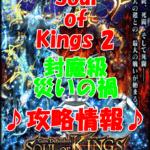 【黒猫のウィズ】 協力バトル(レイド) 「Gate Defenders(ゲートディフェンダーズ)Soul of Kings 2 封魔級 災いの禍」攻略情報!