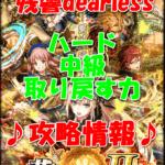 【ウィズ】 黄昏メアレス2 残響dealess【ハード 中級 取り戻す力】攻略情報!