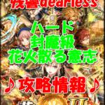 【ウィズ】 黄昏メアレス2 残響dealess【ハード 封魔級 花火散る意志】攻略情報!