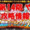 【黒猫のウィズ】「ラナ3姉妹の超魔道バーニングタワー」【第14階 や】攻略情報!